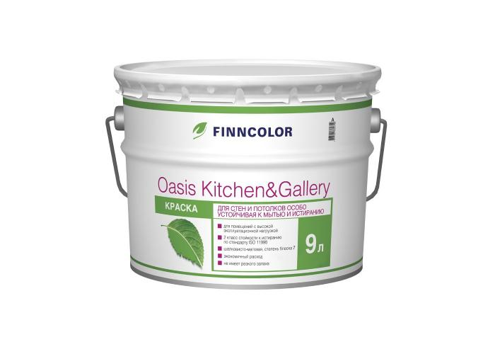 Краска Finncolor Oasis Kitchen&Gallery A матовая 9 л для стен и потолка